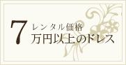 レンタル価格7万円台のドレス