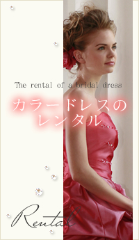 カラードレスのレンタルなら大阪ピノエローザ