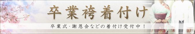 令和2年 卒業袴着付け 大阪