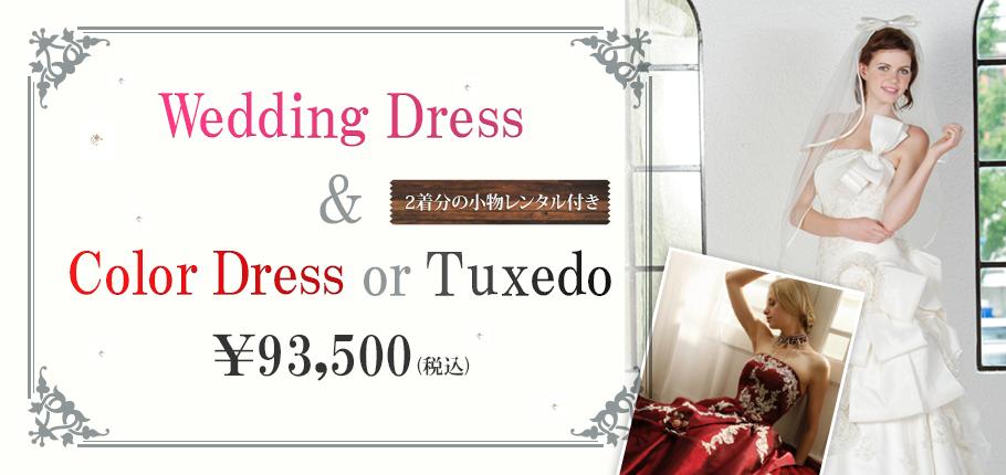ウェディングドレス&カラードレスorタキシードのレンタル、2着分の小物レンタル付  大阪ピノエローザ