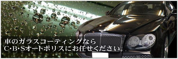 車のガラスコーティングならCBSオートポリスにお任せください。