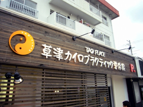 TAO PLACE 草津カイロプラクティック整体院  【滋賀県栗東市 24�u】