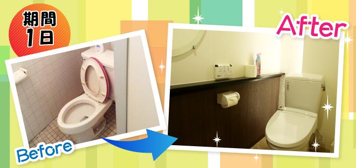 トイレをリメイク!