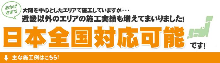 施工エリア 日本全国対応可能