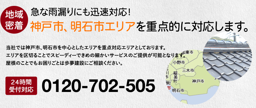 急な雨漏りにも迅速対応!神戸市明石市エリアを重点サポート