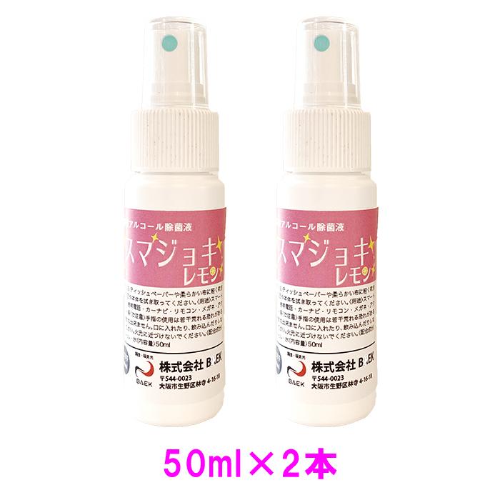 携帯型アルコール除菌液 スマジョキレモン(2本セット)