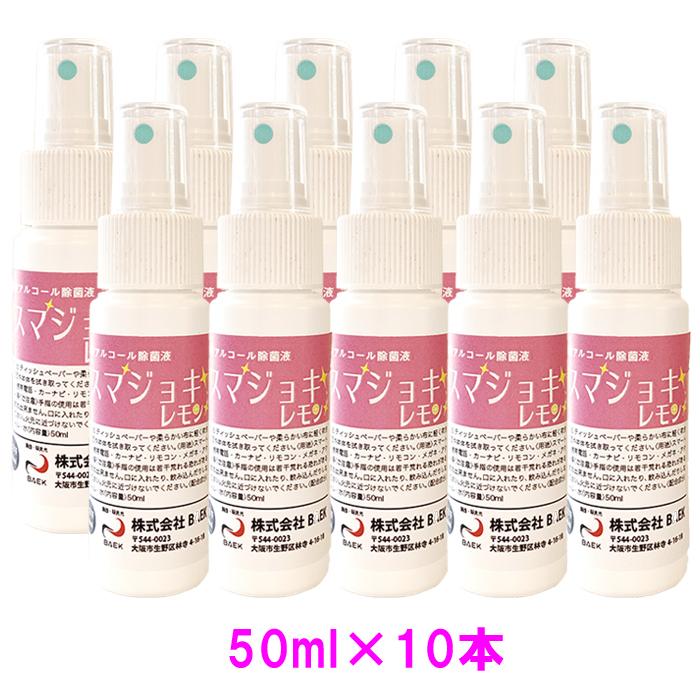 携帯型アルコール除菌液 スマジョキレモン(10本セット)