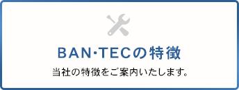 BAN・TECの特徴