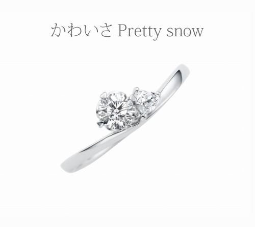 エンゲージリング スノープレシャスダイヤリング かわいさ pretty snow