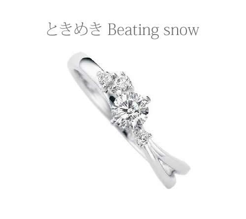 エンゲージリング スノープレシャスダイヤリング ときめき beating snow