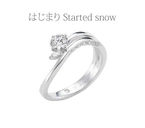 エンゲージリング スノープレシャスダイヤリング はじまり started snow