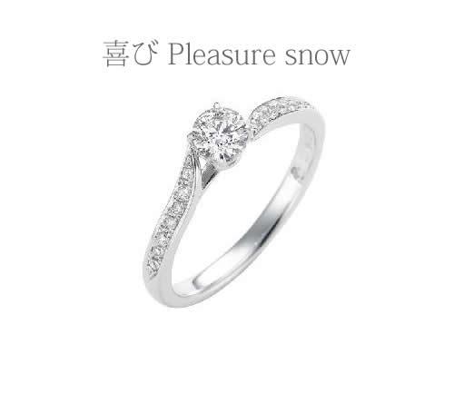 エンゲージリング スノープレシャスダイヤリング 喜び Pleasure snow