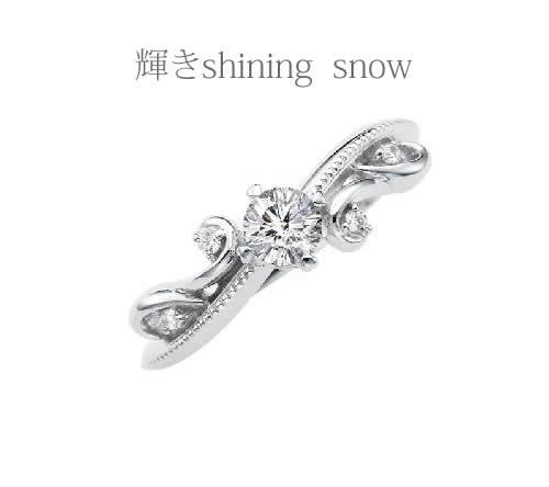 エンゲージリング スノープレシャスダイヤリング 輝きshining snow