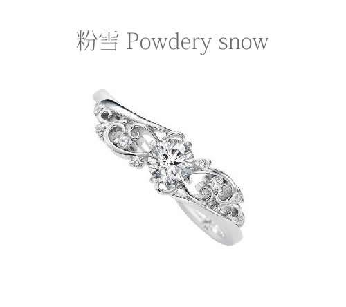 スノープレシャスダイヤモンドリング 粉雪 Powdery snow