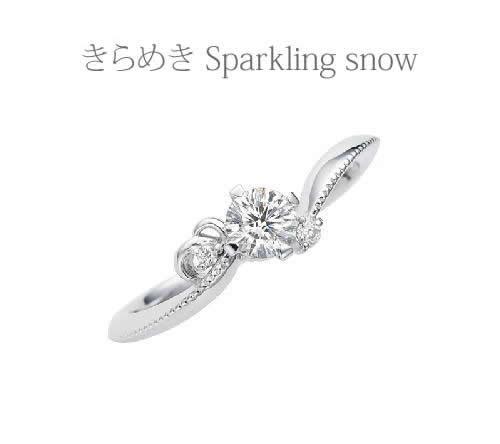 エンゲージリング スノープレシャスダイヤリング きらめき sparkling snow