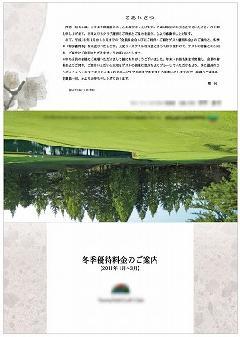 ゴルフ場 リーフレット作成