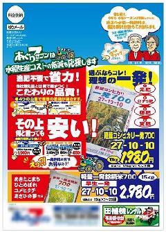長野県中野市 ホームセンターチラシ