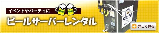 ビールサーバーレンタル