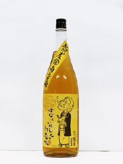鶯屋 (檸檬梅酒)
