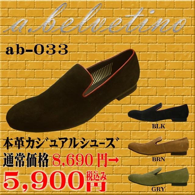 a.belvetino ab-033 本革ドライビングシューズ