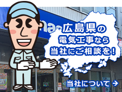 広島県の電気工事なら当社にご相談を! 当社について