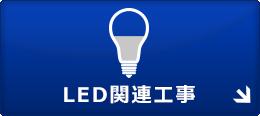 LED関連工事