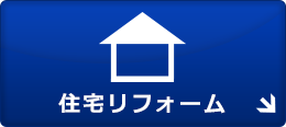 住宅リフォーム