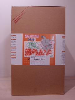『滑らんゾー滑り止め』18L ¥21000(税抜き)