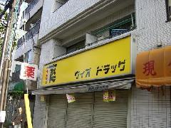 ドラッグストア(新宿区)