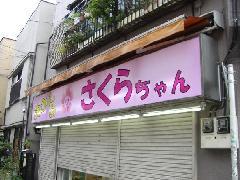 お菓子店看板(練馬・桜台)