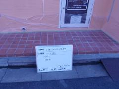 スリップガードシステム 東京板橋区カイロプラクティック整体院 滑り止め