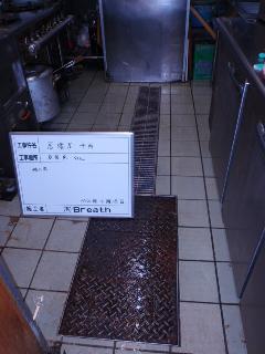 スリップガードシステム 東京渋谷区の居酒屋 厨房床滑り止め工事