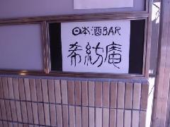 飲食店看板(日本酒BAR希紡庵・池袋)