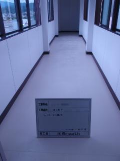 トップコート 神奈川県 事務所渡り廊下