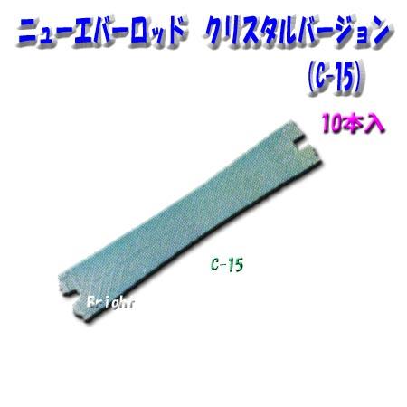 ニューエバークリスタルバージョン C-15 (10本入)