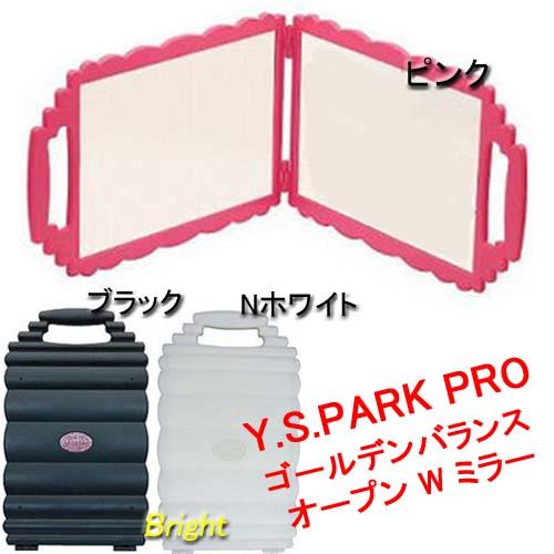Y.S.PARK PRO ゴールデンバランス オープン W ミラー