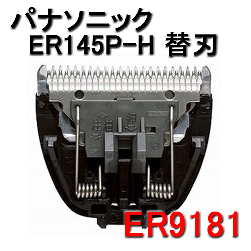 Panasonic ER145用替刃 ER9181 パナソニック