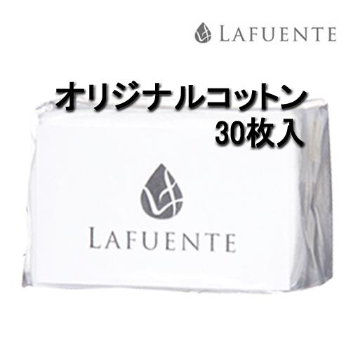 ラファンテ オリジナルコットン <30枚入>