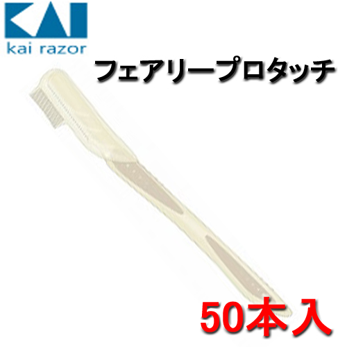 貝印 フェアリー プロタッチ 50本入り <FALP-50>
