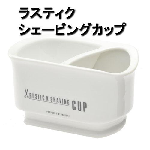 陶器製 ラスティク シェービングカップ ホワイト 理髪店/理容室のお顔剃り・シェービングに