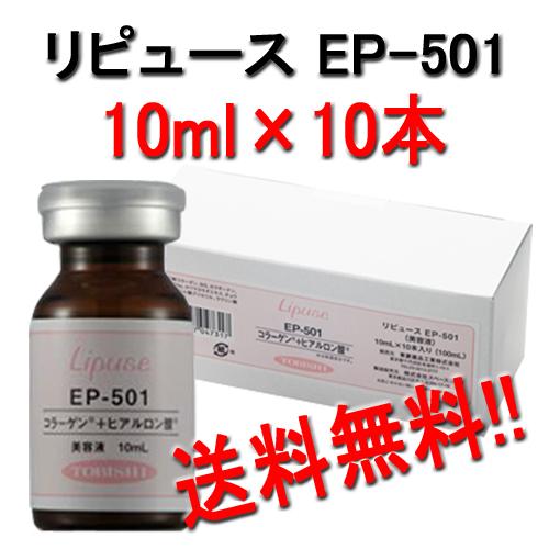 東菱 リピュース EP-501 (コラーゲン+ヒアルロン酸) 10ml×10本 ハーキンチャーム用美容液 トービシ