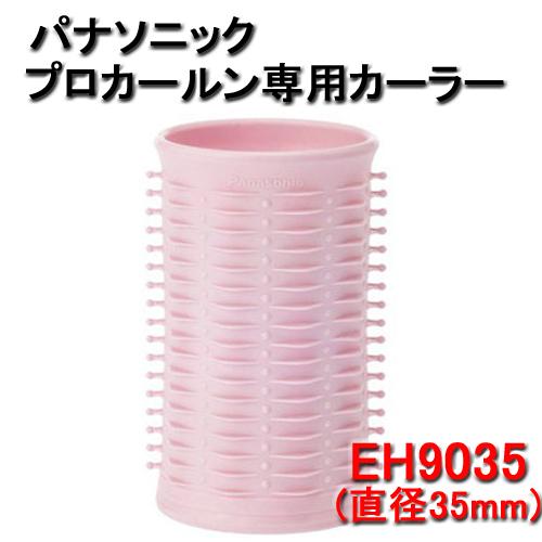 パナソニック プロカールン専用カーラー 特大 (EH9035/ピンク) Panasonic ホットカーラー