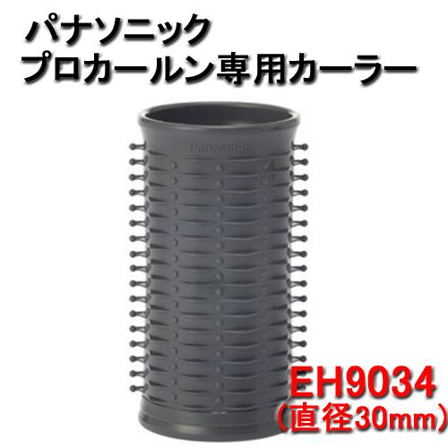 パナソニック プロカールン専用カーラー 大大 <EH9034H> (グレー)