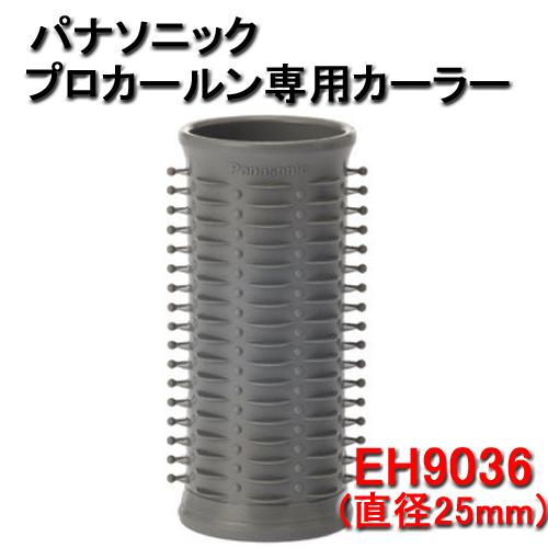 パナソニック プロカールン専用カーラー 大 <EH9036H> (グレー)