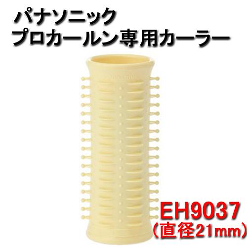 パナソニック プロカールン専用カーラー 中 <EH9037> (イエロー)