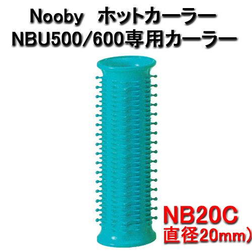 Nobby ホットカーラー NBU500/600 専用カーラー <NBC20> (ブルー)