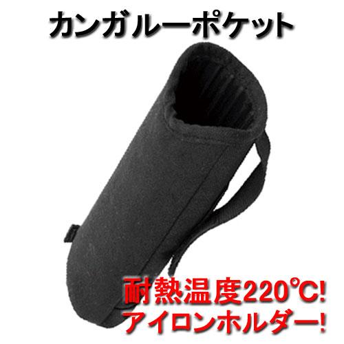 耐熱性220℃ 使用後の熱いヘアアイロンを収納できるシリコンポケット カンガルーポケット ヘアアイロンホルダー、コテホルダー