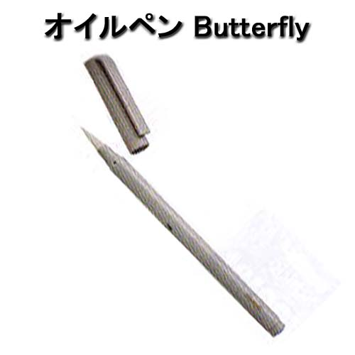 オイルペン Butterfly (シザーオイル)