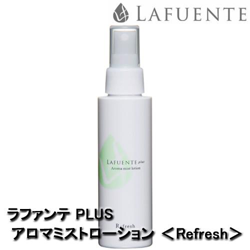 ラファンテplus アロマミストローション Refresh (100ml)