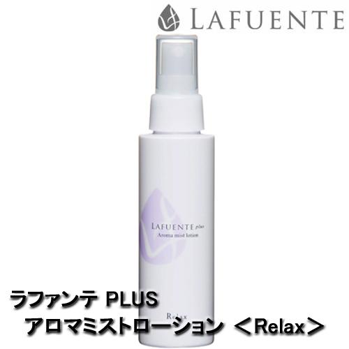 ラファンテplus アロマミストローション Relax (100ml)